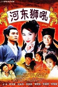 河东狮吼1996[关咏荷版共20集]粤语版