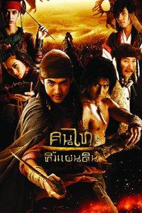泰国人民弃大陆