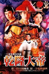 乾隆大帝1998[共20集]粤语版