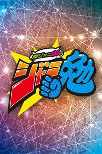 関ジャニ∞のジャニ勉 2014