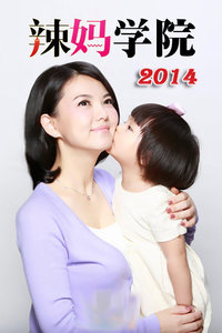 辣妈学院 深圳卫视 2014