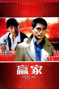 赢家[1995]