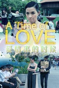 爱情来的时候 新加坡篇 分集版