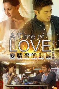 爱情来的时候 马来西亚篇 分集版