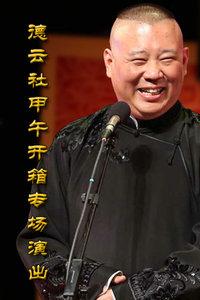 德云社甲午开箱首演 2014