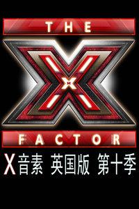 X音素 英国版 第十季