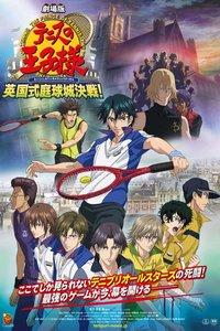 网球王子剧场版 2011:英国式庭球城决战!
