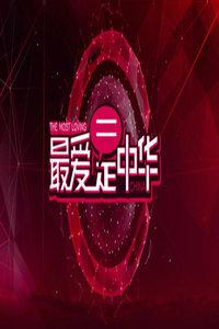 最爱是中华 第一季