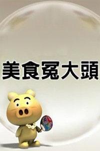 美食冤大头 2012