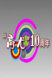 《高尤十周年》相声专场 2014