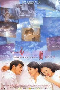 心动1999版(爱情片)