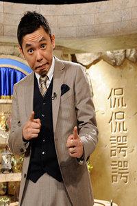 侃侃諤諤 2014