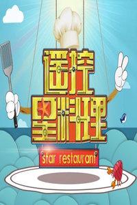 遥控星料理 2014