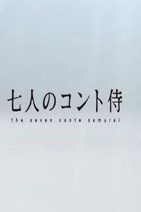 七人のコント侍 2014
