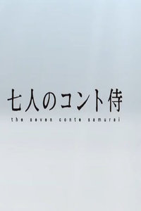 七人のコント侍 2013
