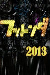 フットンダ 2013