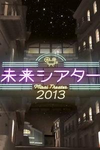 未来Theatre 2013