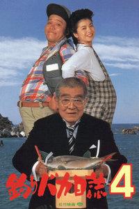 钓鱼迷日记4