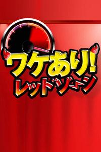 翻译!红区 2014