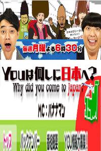 你为什么来日本 2014
