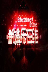 新娱乐在线 2014 4月