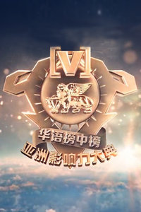 第18届全球华语榜中榜