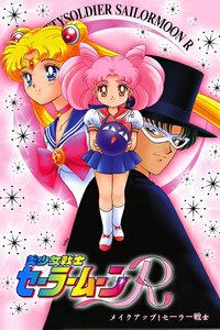 美少女战士R剧场版 1993:美少女战士变身