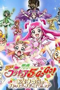Yes!光之美少女剧场版 2008:GoGo!糖果王国的快乐生