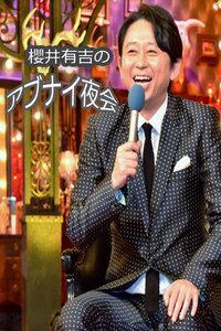 樱井有吉的危险夜会 2014
