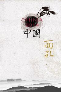 中国面孔 第一季