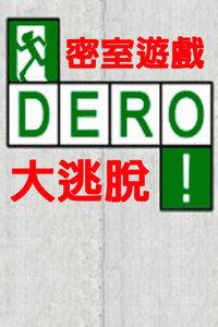 DERO密室游戏大脱逃 2010