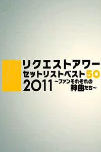 SKE48 Request Hour Setlist Best 50 2011