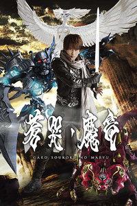 牙狼 剧场版2013:苍哭的魔龙