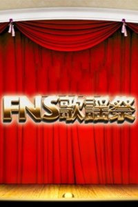 FNS歌谣祭 2012