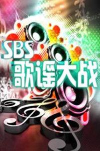 SBS歌谣大战 2012