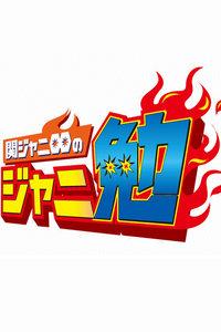 関ジャニ∞のジャニ勉 2011