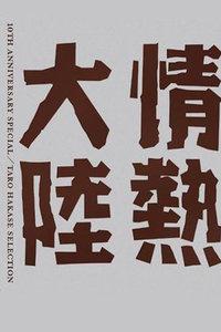 情热大陆 2011
