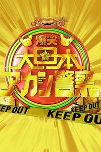 爆笑!大日本AKAN警察 2011