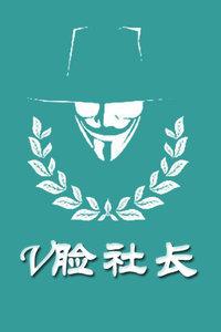 V脸社长 2014