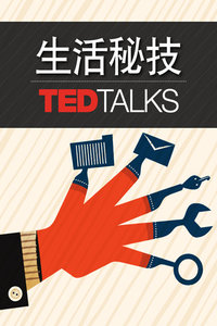 TED演讲集:生活秘技