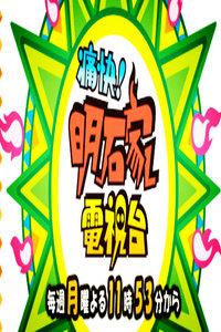 痛快!明石家电视台 2013