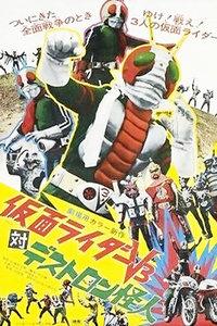 假面骑士V3对毒蝎帮怪人