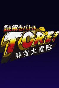 寻宝大冒险 2012