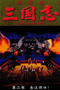 三国志 第二部 长江的燃烧