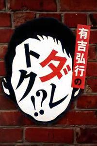 有吉弘行的Daretoku 2014
