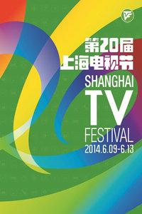 第20届上海电视节