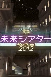未来Theatre 2012