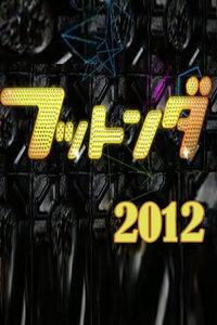 フットンダ 2012
