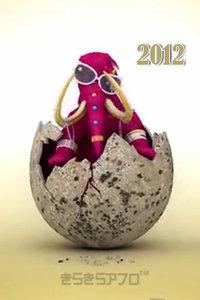 きらきらアフロ™ 2012