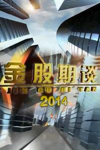 金股期谈 2014